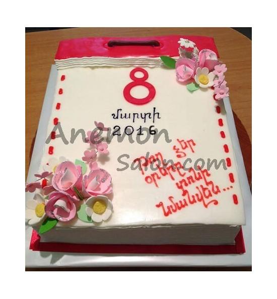 Cake-0209